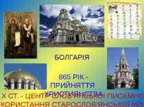 БОЛГАРІЯ 865 РІК - ПРИЙНЯТТЯ ХРИСТИЯНСТВА ІХ - Х СТ. - ЦЕНТР СЛОВ'ЯНСЬКОЇ ПИС...