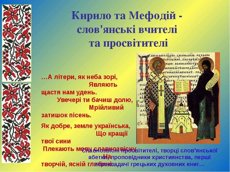 Кирило та Мефодій - слов'янські вчителі та просвітителі …А літери, як неба зо...