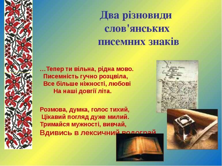 Два різновиди слов'янських писемних знаків …Тепер ти вільна, рідна мово. Писе...