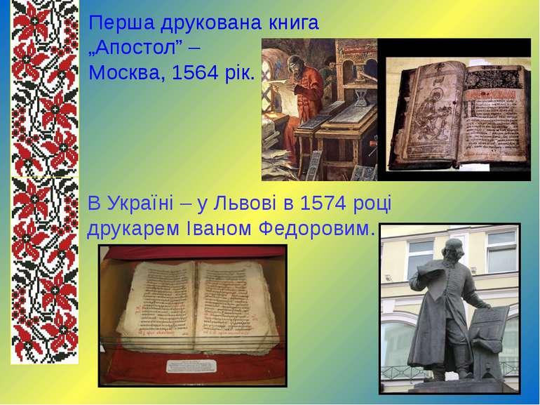 """Перша друкована книга """"Апостол"""" – Москва, 1564 рік. В Україні – у Львові в 15..."""