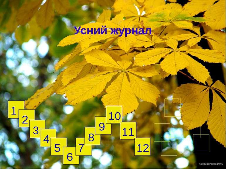 Усний журнал 1 2 3 4 5 6 7 8 9 10 11 12