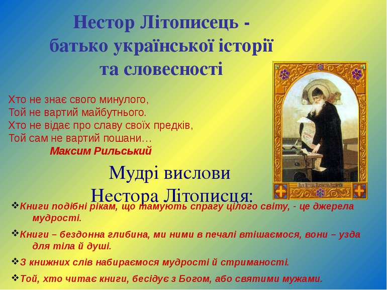 Нестор Літописець - батько української історії та словесності Хто не знає сво...