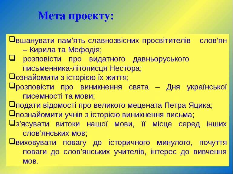 Мета проекту: вшанувати пам'ять славнозвісних просвітителів слов'ян – Кирила ...