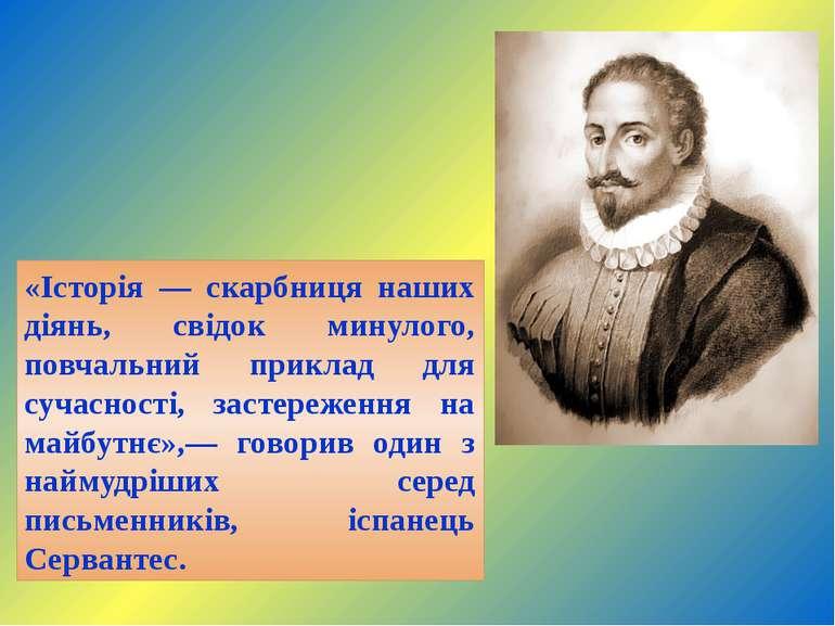 «Історія — скарбниця наших діянь, свідок минулого, повчальний приклад для суч...