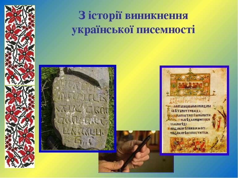З історії виникнення української писемності