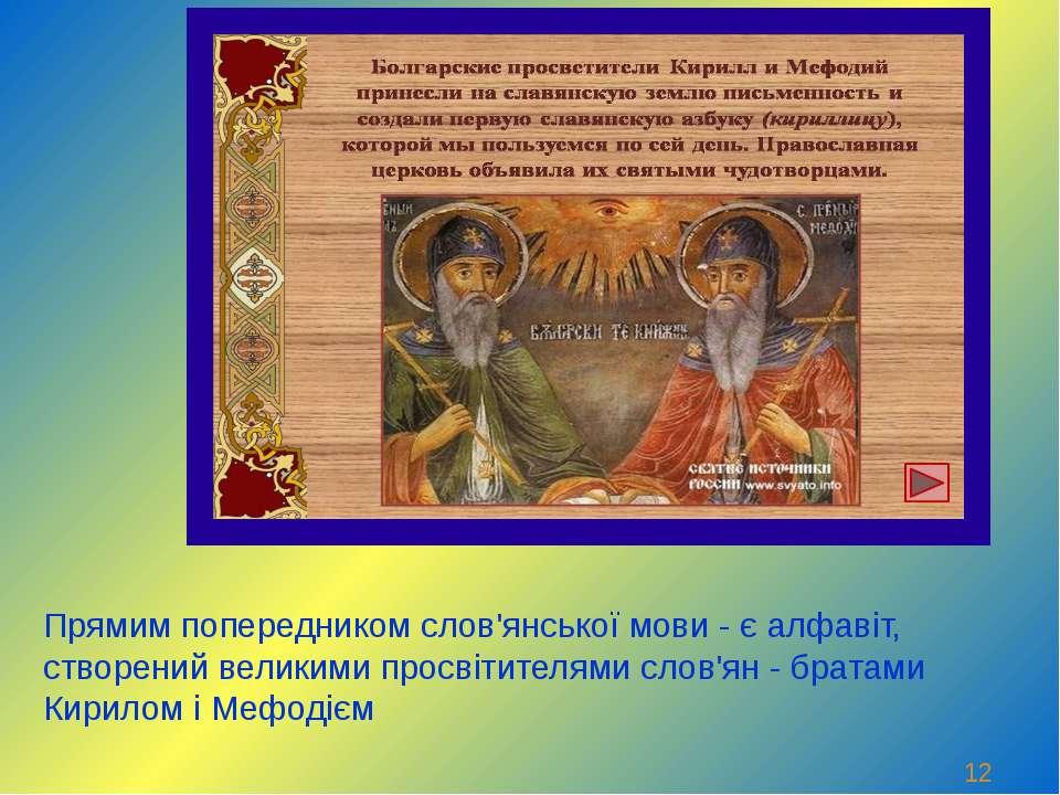 Прямим попередником слов'янської мови - є алфавіт, створений великими просвіт...