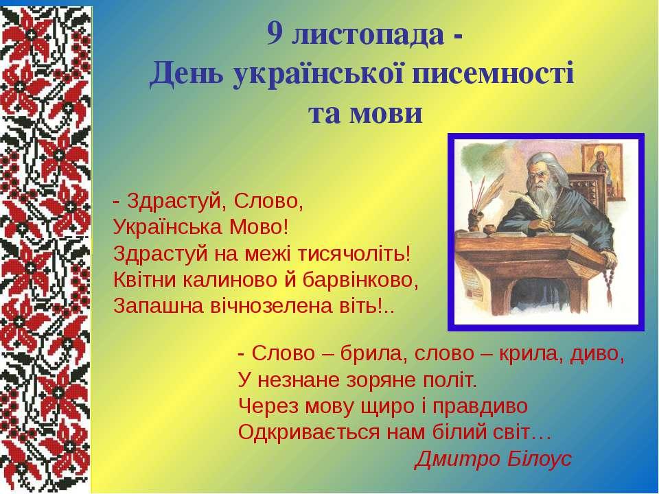9 листопада - День української писемності та мови - Здрастуй, Слово, Українсь...