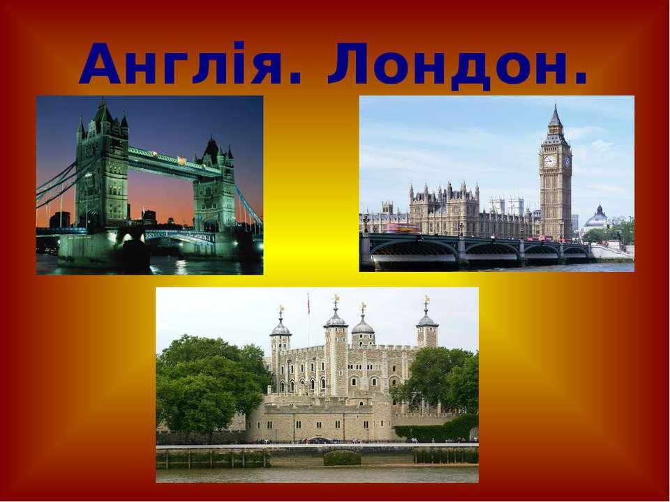 Англія. Лондон.