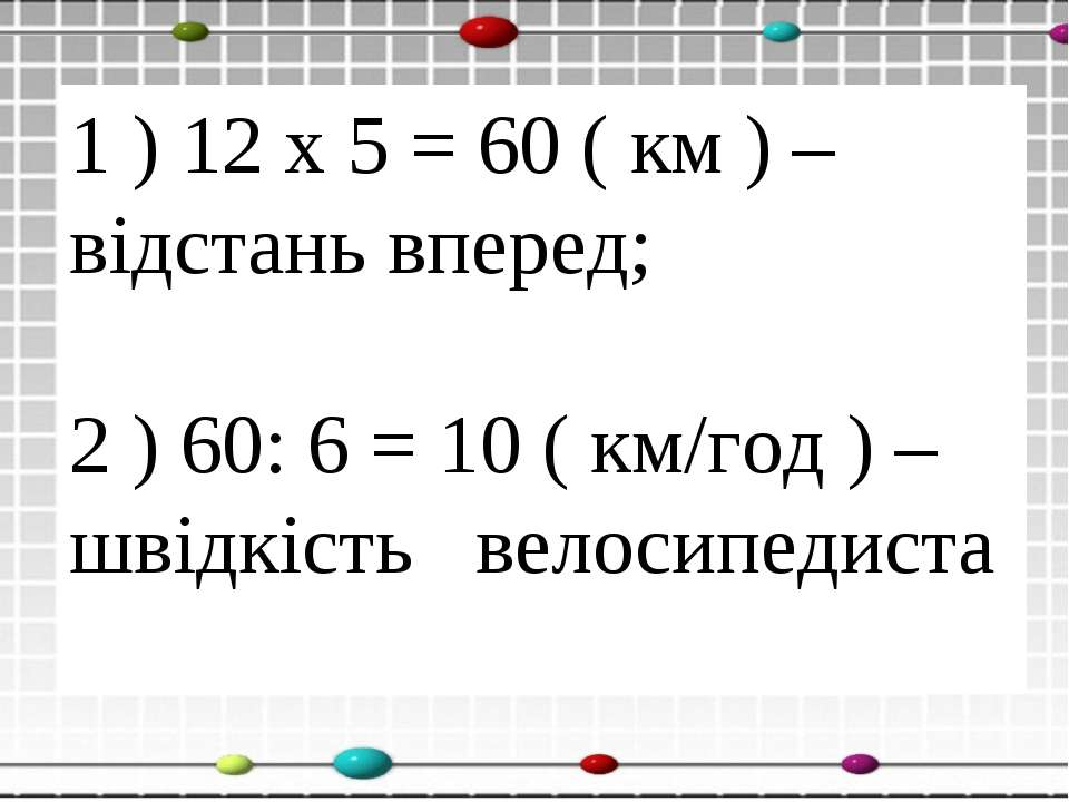 1 ) 12 х 5 = 60 ( км ) – відстань вперед; 2 ) 60: 6 = 10 ( км/год ) – швідкіс...