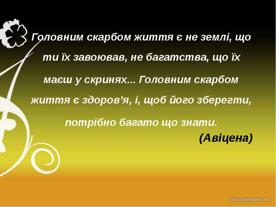 Головним скарбом життя є не землі, що ти їх завоював, не багатства, що їх має...