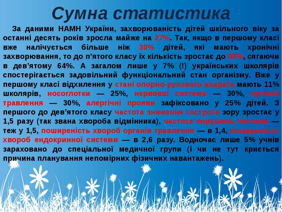 Сумна статистика За даними НАМН України, захворюваність дітей шкільного віку ...