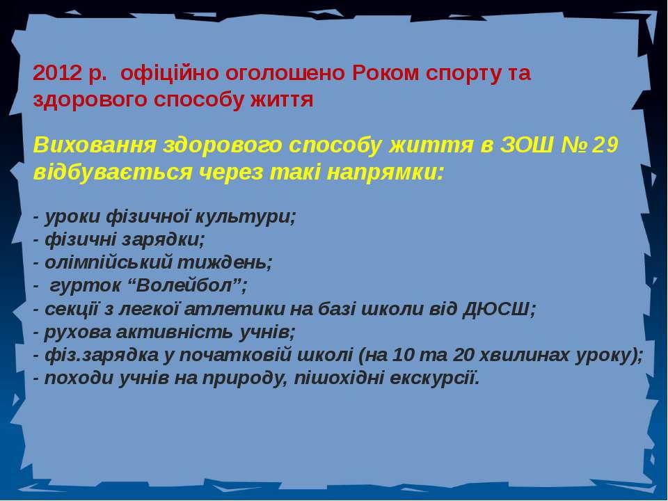 2012 р. офіційно оголошено Роком спорту та здорового способу життя Виховання ...