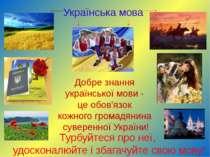 Українська мова Добре знання української мови - це обов'язок кожного громадян...