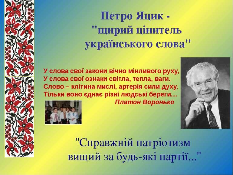 """Петро Яцик - """"щирий цінитель українського слова"""" У слова свої закони вічно мі..."""