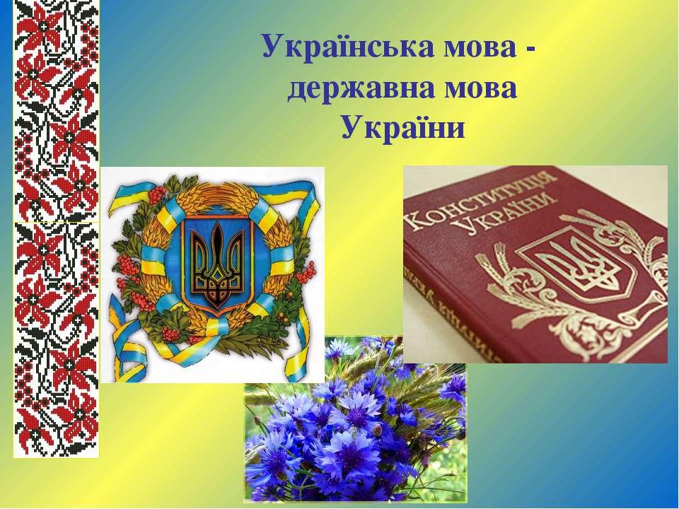 Українська мова - державна мова України