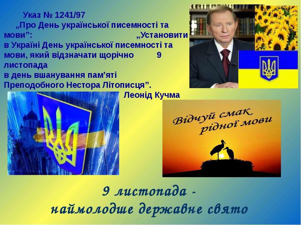 """9 листопада - наймолодше державне свято Указ № 1241/97 """"Про День української ..."""