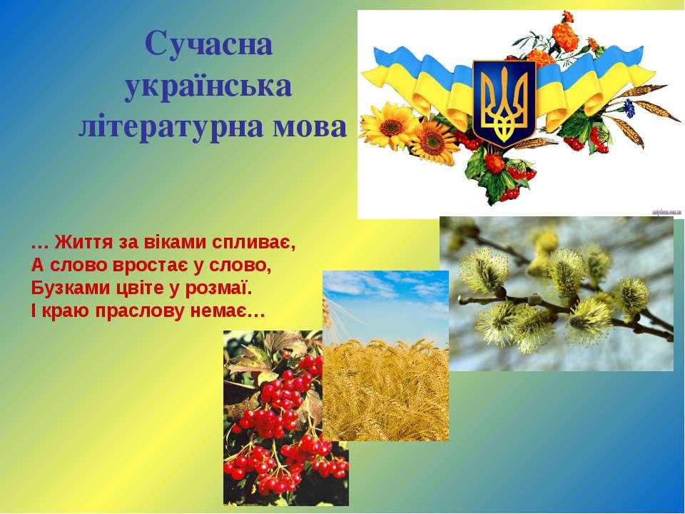 Сучасна українська літературна мова … Життя за віками спливає, А слово вроста...