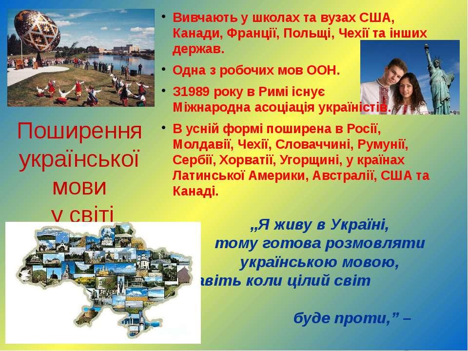 Поширення української мови у світі Вивчають у школах та вузах США, Канади, Фр...