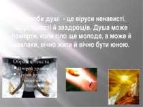 хвороби душі - це віруси ненависті, жорстокості й заздрощів. Душа може померт...