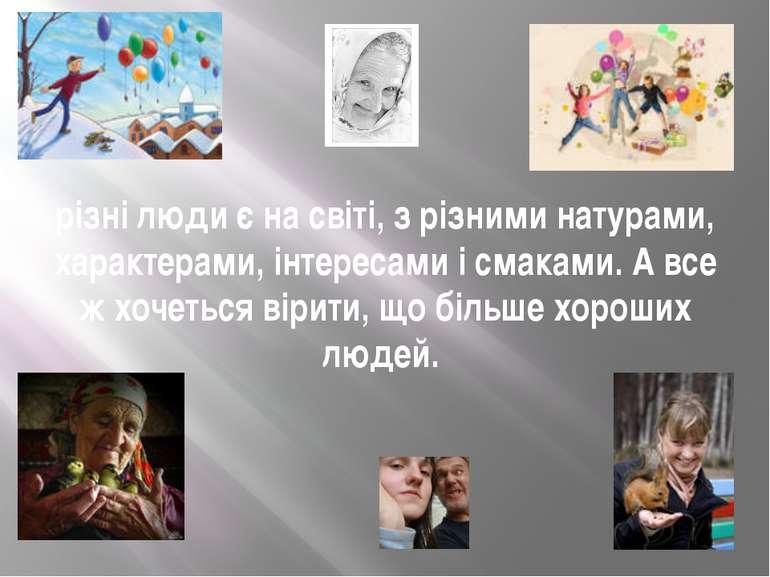 різні люди є на світі, з різними натурами, характерами, інтересами і смаками....