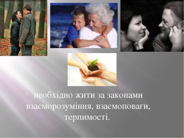 необхідно жити за законами взаєморозуміння, взаємоповаги, терпимості.