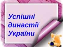 Успішні династії України