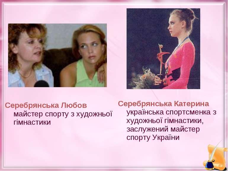 Серебрянська Любов майстер спорту з художньої гімнастики Серебрянська Катерин...