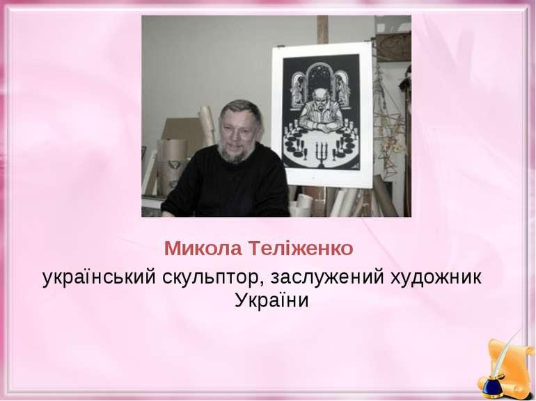 Микола Теліженко український скульптор, заслужений художник України