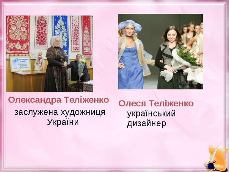 Олександра Теліженко заслужена художниця України Олеся Теліженко український ...