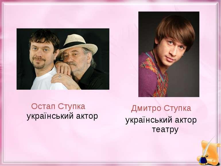 Остап Ступка українськийактор Дмитро Ступка український актор театру