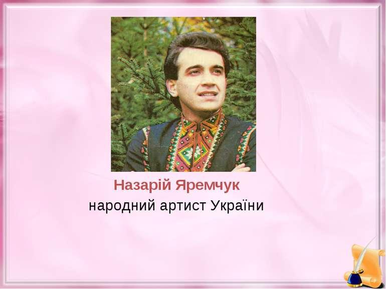 Назарій Яремчук народний артист України