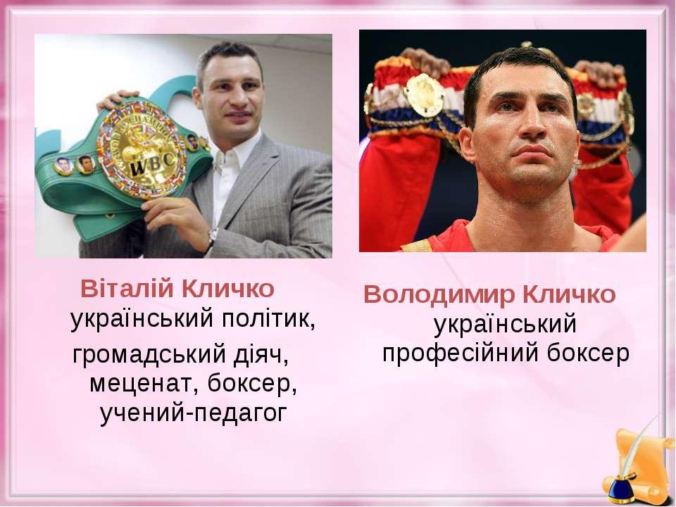 Віталій Кличко українськийполітик, громадський діяч, меценат, боксер, учений...