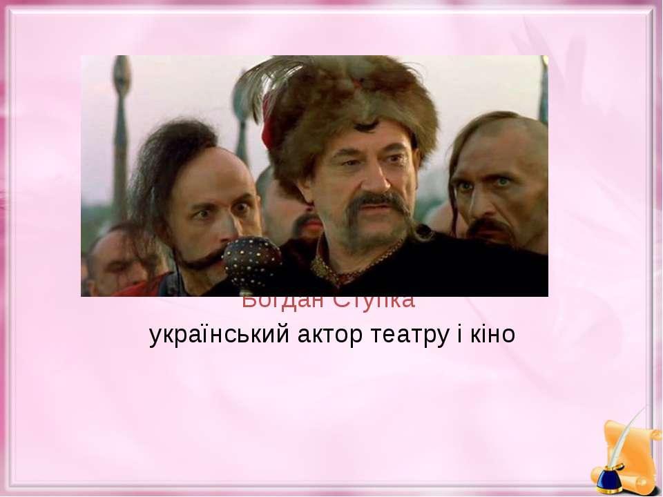 Богдан Ступка українськийактортеатру і кіно