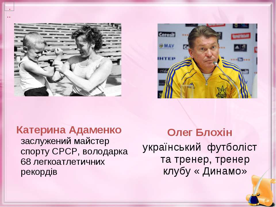 Катерина Адаменко заслужений майстер спорту СРСР, володарка 68 легкоатлетични...