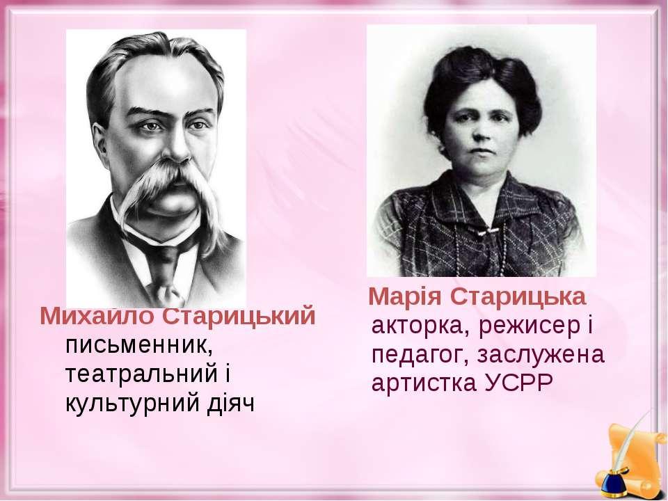 Михайло Старицький письменник, театральний і культурний діяч Марія Старицька ...
