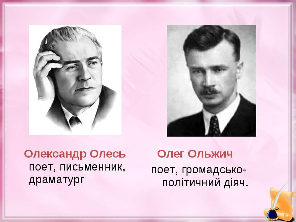 Олександр Олесь поет, письменник, драматург Олег Ольжич поет, громадсько-полі...
