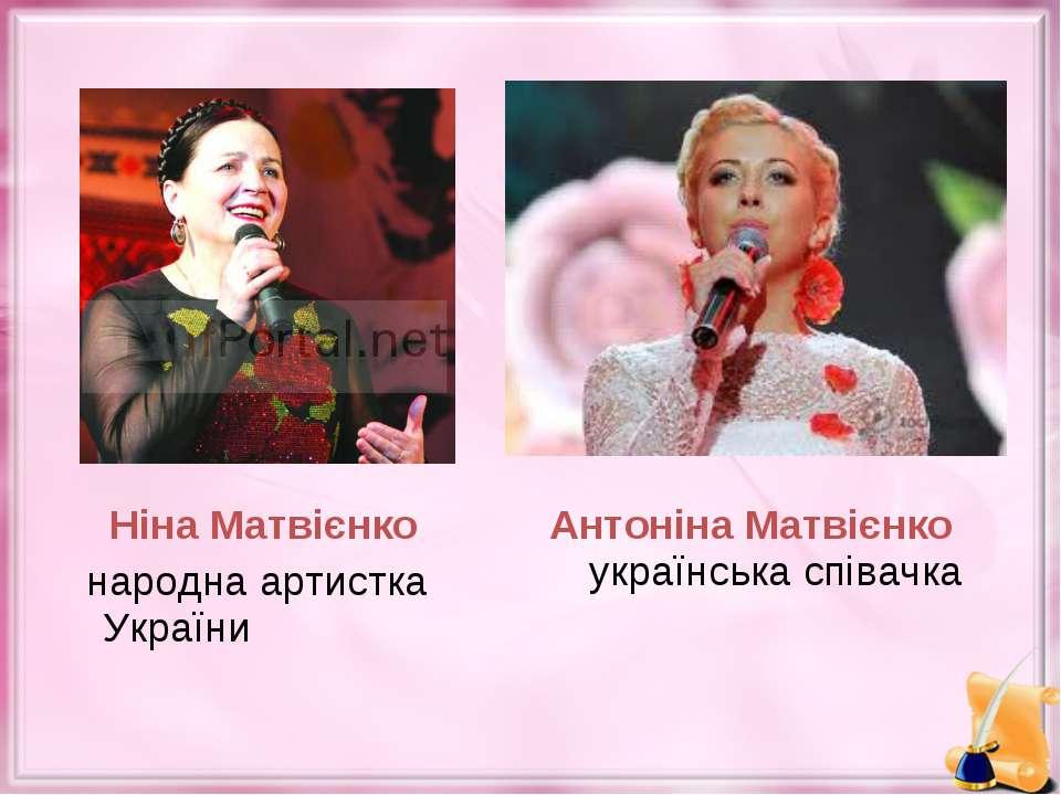 Ніна Матвієнко народна артистка України Антоніна Матвієнко українська співачка