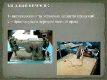 1- попередження та усунення дефектів продукції; 2 – пристосувати передові мет...