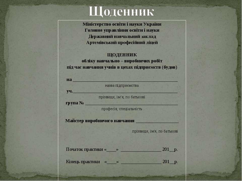 Міністерство освіти і науки України Головне управління освіти і науки Державн...