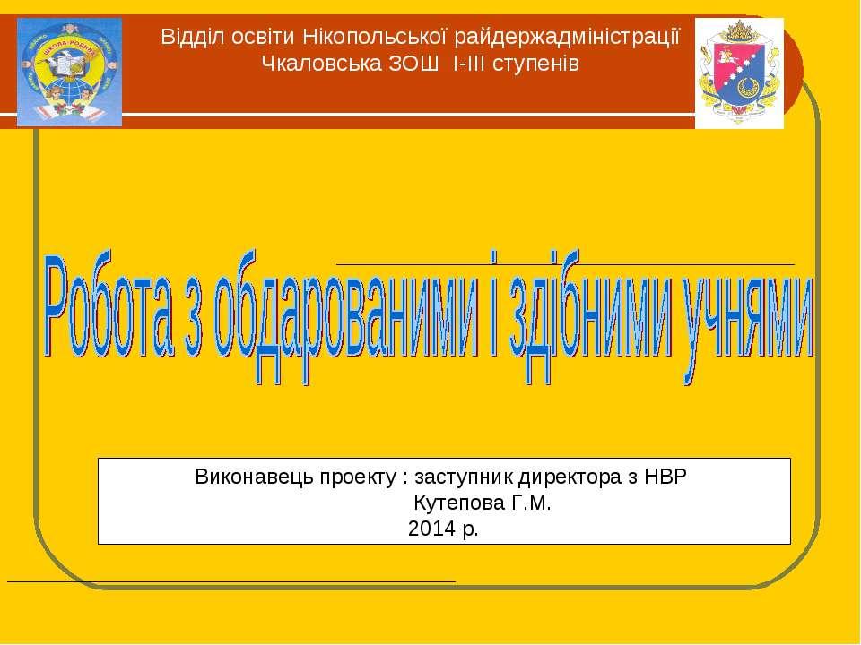 Відділ освіти Нікопольської райдержадміністрації Чкаловська ЗОШ І-ІІІ ступені...