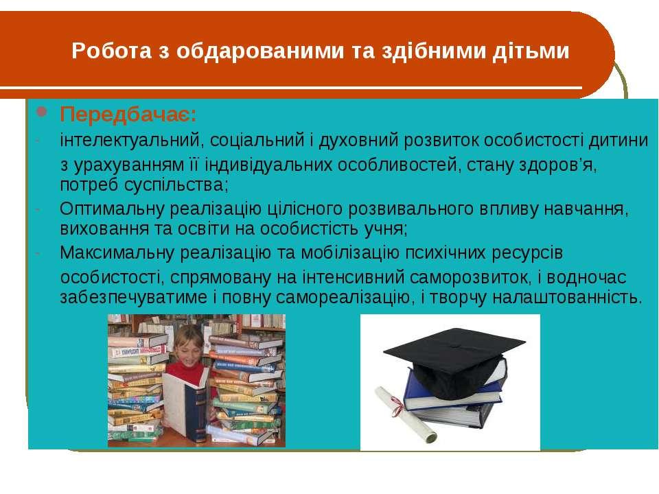 Робота з обдарованими та здібними дітьми Передбачає: інтелектуальний, соціаль...