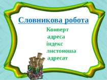 Словникова робота Конверт адреса індекс листоноша адресат