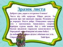 Зразок листа Доброго дня, дорога сестричко Оленко! Листа від тебе одержав. Щи...