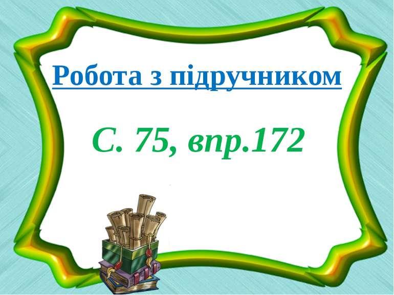 Робота з підручником С. 75, впр.172