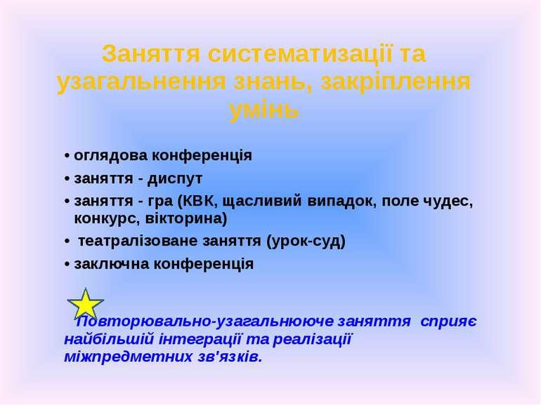 Заняття систематизації та узагальнення знань, закріплення умінь  оглядова ко...