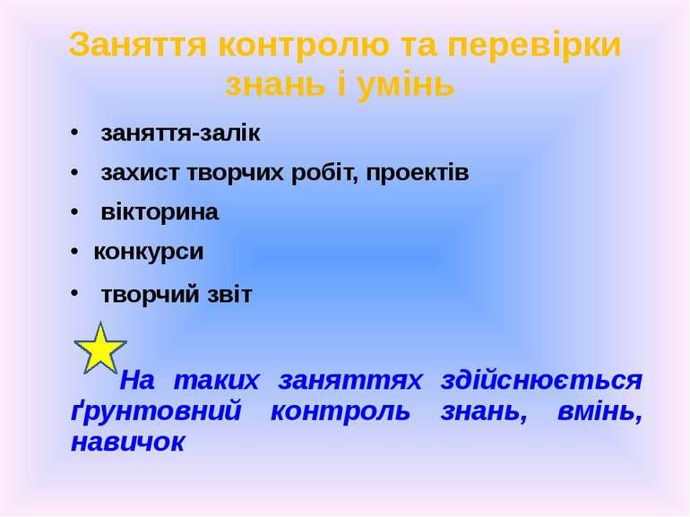 Заняття контролю та перевірки знань і умінь заняття-залік захист творчих робі...