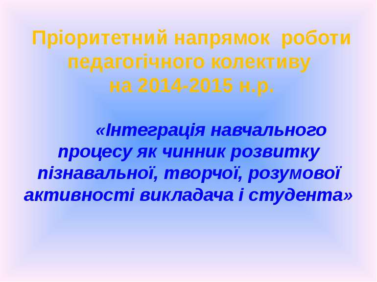 Пріоритетний напрямок роботи педагогічного колективу на 2014-2015 н.р. «Інтег...