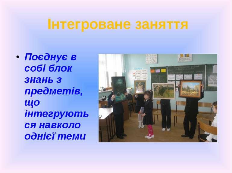 Інтегроване заняття Поєднує в собі блок знань з предметів, що інтегруються на...