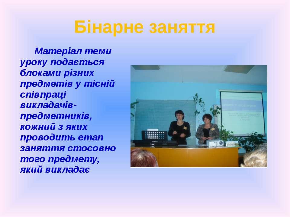 Бінарне заняття Матеріал теми уроку подається блоками різних предметів у тісн...
