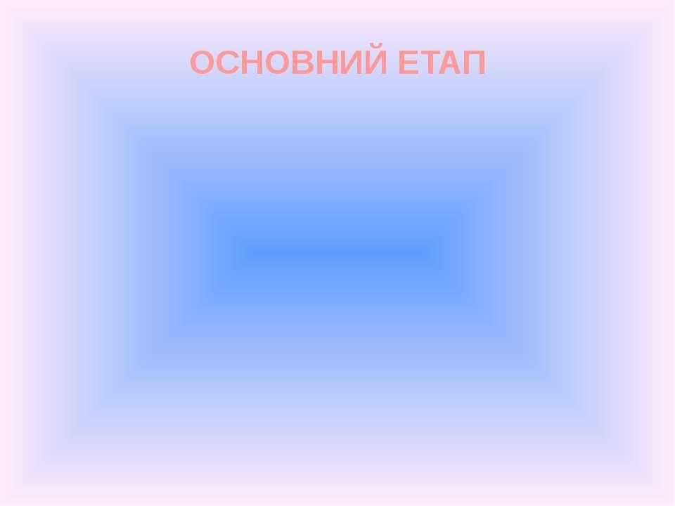 ОСНОВНИЙ ЕТАП